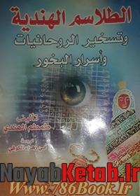 ۲۰۰-۲۷۰-al-telesmah-al-handiiah