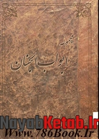 ۲۰۰-۲۸۰-abab-janan