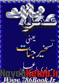 ۲۰۰-۲۸۰-amal-hazarat-tasker-jannat
