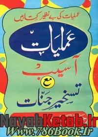 ۲۰۰-۲۸۰-amaliiyat-asib-taskhir-jannat