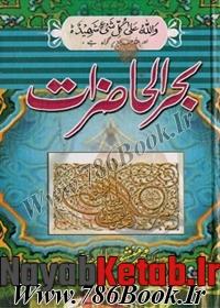 ۲۰۰-۲۸۰-bahr-hazarat
