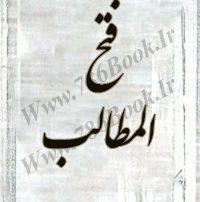 ۲۰۰-۲۸۰-fath-matalab-kamail