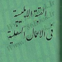 ۲۰۰-۲۸۰-ghab-ablis-fi-amal-saflih-1
