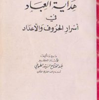 ۲۰۰-۲۸۰-hadayat-abat-fi-asrar-horof-adad