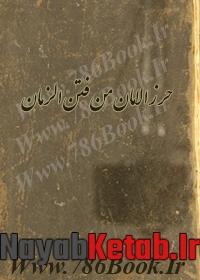 ۲۰۰-۲۸۰-harz-aman-man-fatn-zaman-vaeaz-kashafi