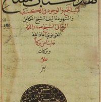 ۲۰۰-۲۸۰-haza-ketab-maftah-ghab-ghonoi