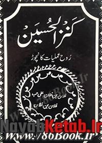 ۲۰۰-۲۸۰-kanz-al-hossin