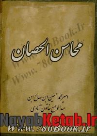 ۲۰۰-۲۸۰-mahasan-alhasan