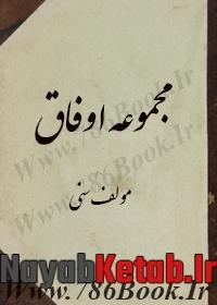 ۲۰۰-۲۸۰-majmo-ofagh-moalaf-sani