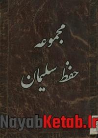 ۲۰۰-۲۸۰-majmoh-hafzah-soliman