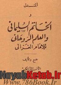 ۲۰۰-۲۸۰-mandal-khatam-solimani