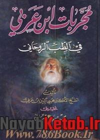 دانلود کتاب مجربات ابن عربي في الطب الروحاني