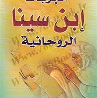 ۲۰۰-۲۸۰-mojarrabat-abnah-sina-rohani-kamalah