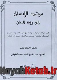 ۲۰۰-۲۸۰-morshad-ansan-alla-royah-jan
