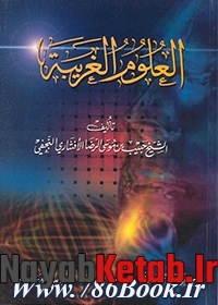 ۲۰۰-۲۸۰-olomeh-qaribah