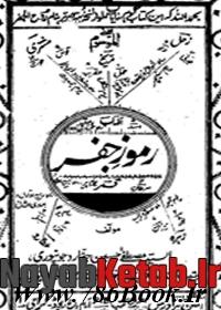دانلود کتاب رموز جفر, علم جفر به فارسی