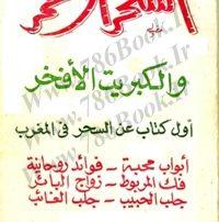 ۲۰۰-۲۸۰-sahr-ahmar