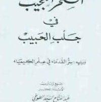 ۲۰۰-۲۸۰-sahr-ajayab-fi-jalb-habib