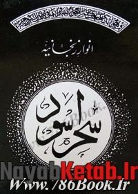 ۲۰۰-۲۸۰-sahr-asvad-shakh-rohanin