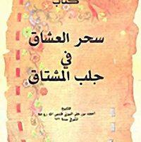 ۲۰۰-۲۸۰-sahr-oshag-fi-jalb-moshtagh
