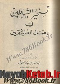۲۰۰-۲۸۰-taskir-shayatin-fi-vasal