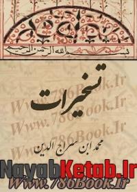 دانلود کتاب تسخیرات محمد ابن سراج الدین سکاکی