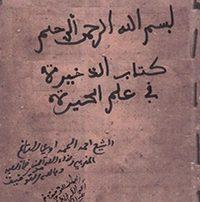 ۲۰۰-۲۸۰-zakirah-fi-almah-hirah-maktab-rohani
