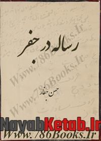 ۲۲۰-۲۸۰-rasalah-dar-jafr-hasan-jafar