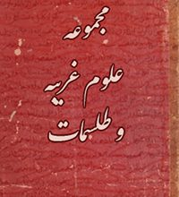 ۲۳۰-۳۳۰-Namonah_786Ketab