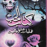 ۲۳۰-۳۳۰-al-hob-amaliat-ashgh-mohabbat