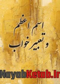 ۲۳۰-۳۳۰-asma-azam-tabir-khab