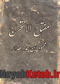 ۲۳۰-۳۳۰-maftah-astakraj-mohammad-dahdar