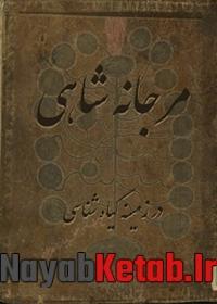 ۲۳۰-۳۳۰-marjan-shahi