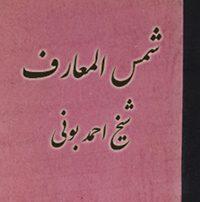 ۲۳۰-۳۳۰-shams-maaraf-boni