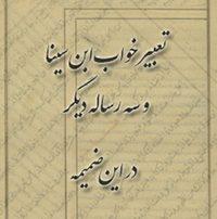 ۲۳۰-۳۳۰-tabir-khab-abnah-sina