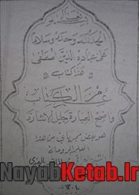 ۲۳۰-۳۳۰-tamtam-al-araghi
