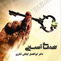 ۲۷۰-۳۸۰-۷۸۶books-Namonah-3