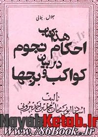 ۲۷۰-۳۸۰-ahkam-nojom-aborahan
