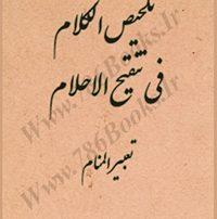 ۲۷۰-۳۸۰-arabic-tabir-almanam