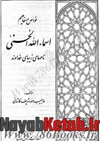 ۲۷۰-۳۸۰-asma-allah