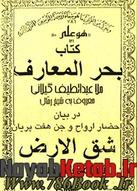 ۲۷۰-۳۸۰-bahr-maaraf