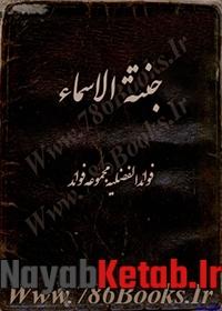 ۲۷۰-۳۸۰-jannat-asma