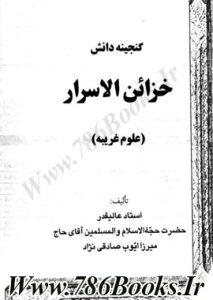 ۲۷۰-۳۸۰-kazayan-asrar