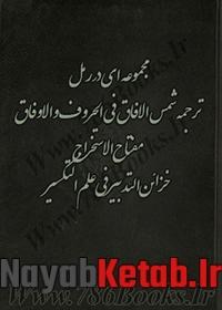 ۲۷۰-۳۸۰-majmoh-raml-shamsofagh