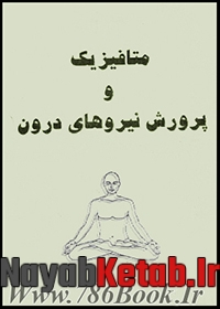 ۲۷۰-۳۸۰-matafizik-parvarash-nirohaiah-daron