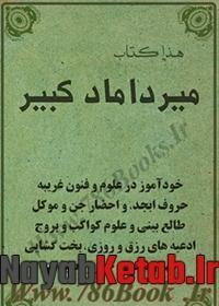 ۲۷۰-۳۸۰-mirdamad-kabir
