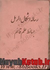 ۲۷۰-۳۸۰-rasalah-ashkal-raml