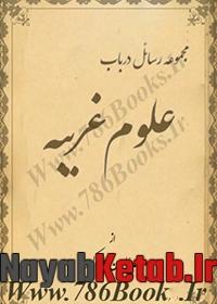 ۲۷۰-۳۸۰-rasalah-dar-olomehgaribh