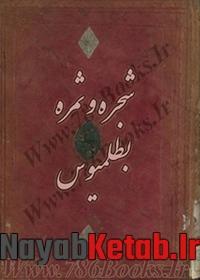 ۲۷۰-۳۸۰-shajarah-va-samarah