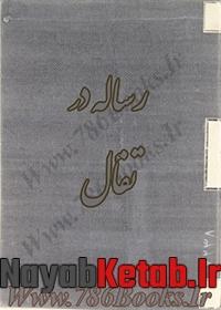 ۲۷۰-۳۸۰-tafal